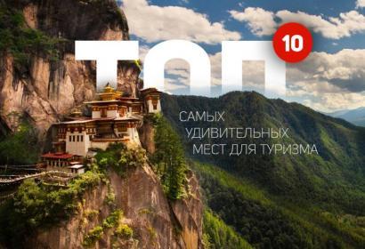 ТОП-10 самых уникальных туристических мест на планете