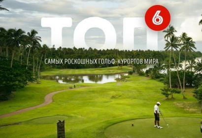 ТОП 6 самых роскошных гольф-курортов мира